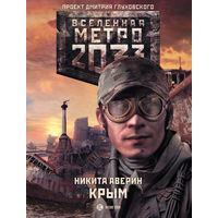 Метро 2033. Крым (м)