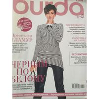 Журнал мод BURDA MODEN 1/2014