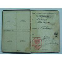 """Польский документ """" Legitymacja ubezpieczeniowa"""" 1936г."""