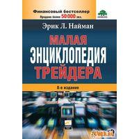 Малая энциклопедия трейдера Эрик Л. Найман