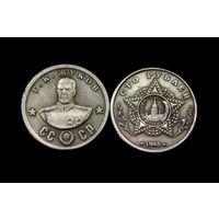 100 рублей 1945 Жуков  пробник копия