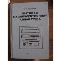 Книга ''Бытовая радиоэлектронная аппаратура''Бродский 1994 год