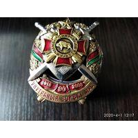 Нагрудный знак милиция Белоруссии.