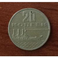 СССР, 20 копеек 1967. 50 лет Октября