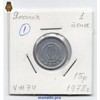Япония 1 йена 1978 года - 1