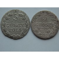 5 грошей 1828 г. и 1840 г.