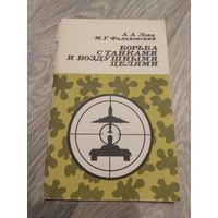 Борьба с танками и воздушными целями. 1985