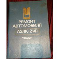 Ремонт автомобиля АЗЛК 2141