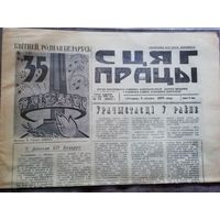 Сцяг працы 03.07.1979