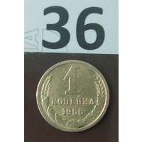 1 копейка 1966 года СССР.
