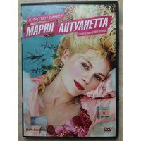 DVD МАРИЯ АНТУАНЕТТА (ЛИЦЕНЗИЯ)