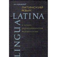 М. Н. Чернявский. Латинский язык и основы формацевтической терминологии