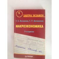 Макроэкономика Г.С. Вечканов, Г.Р. Вечканова