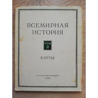 Всемирная история / Карты / Том 2 / 1956