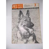 Журнал 1974г., для кинологов, про немецких овчарок (Чехословакия?)