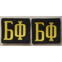 Погоны БФ. Балтийский флот.