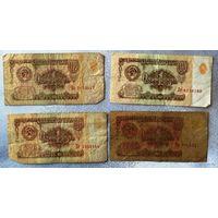 СССР, 1 рубль (образца 1961 года) серий На, Еэ, Вч, Лг