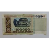 100 рублей 1996г. Беларусь.