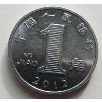 КИТАЙ,1цзяо2012г.