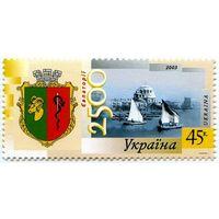 Украина  2003 г. *  Герб. 2500 лет со времени основания Евпатории *