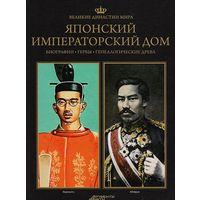 Великие династии мира. Японский императорский дом