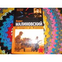 """Ю.Лубченков,В.Артемов.""""Маршал Малиновский.От солдата до Маршала""""."""