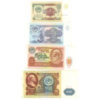 СССР комплект банкнот (4 шт.) 1991г.