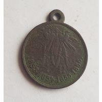 С 1 Рубля Без МЦ Медаль Крымская война 1853-1856