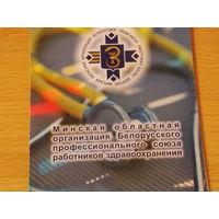 Блокнот Минская областная организация Белорусского профессионального союза работников здравоохранения