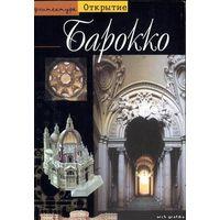 Барокко: Архитектура между 1600 и 1750 годами. Дасса