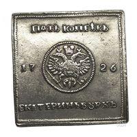 Плата 5 копеек 1726 года Екатерина 1