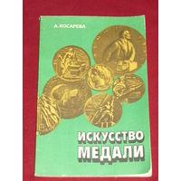 Алла Косарева Искусство медали
