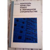 Контроль качества работ в жилищном строительстве.