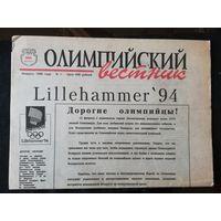 "Газета ""Олимпийский вестник"" номер 1"