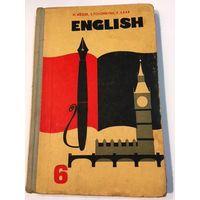 Уайзер Учебник английского 6 кл 1977 Книга СССР Школьный учебник
