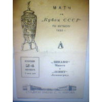 24.10.1950--Зенит Ленинград--Динамо Минск--кубок СССР