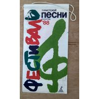 Вымпел фестиваля туристической песни. Ленинград. 1988 г. Значок.