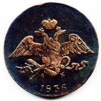 Монета 5 Копеек 1836 ем фх