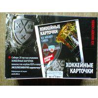 Блок карточек 50 пакетов.(спецфасовка Динамо Москва).