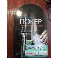 Набор для покера 120