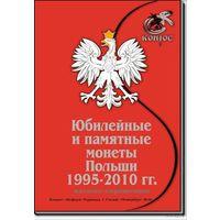 Каталог-справочник. Юбилейные и памятные монеты Польши 1995-2010 гг. Редакция 1, 2010 год