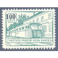 Дания железная дорога поезд /надпечатка/