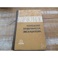 Справочник молодого машиниста экскаватора