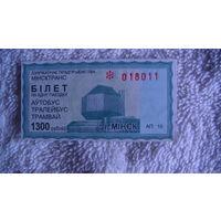 Талон на проезд 1300 руб. 018011. распродажа