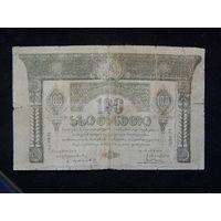 Грузия 100 рублей 1919г