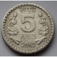Индия, 5 рупий 2002 г.