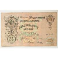 25 рублей 1909 год, Коншин - Я. Метц