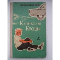 Анатолий Рыбаков  Каникулы Кроша