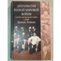 Дипломатия Второй Мировой войны глазами американского посла в СССР Джорджа Кеннана