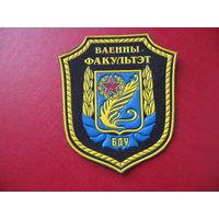 Шеврон Военный факультет БГУ